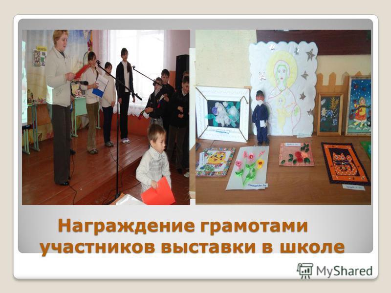 Награждение грамотами участников выставки в школе Награждение грамотами участников выставки в школе