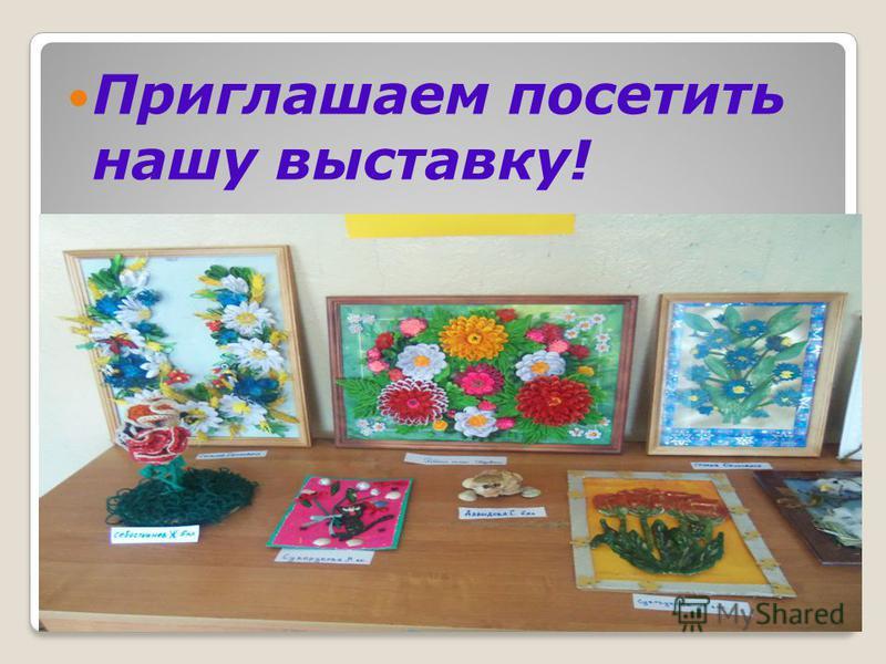 Приглашаем посетить нашу выставку!