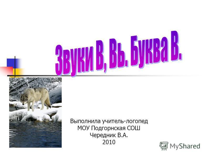 Выполнила учитель-логопед МОУ Подгорнская СОШ Чередник В.А. 2010