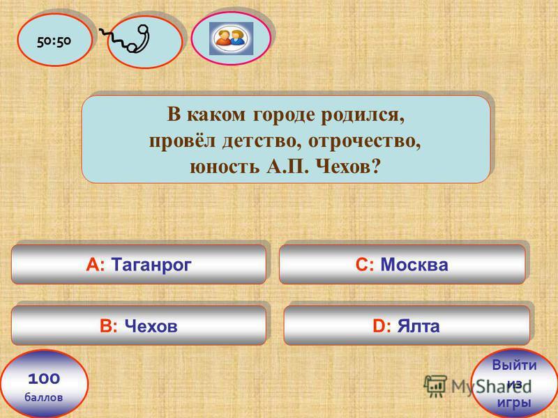 Если Вы ответите хотя бы на 11 вопросов, Вы уже получите «пять»! Если Вы ответите на 4 вопроса, Вы уже получите «три»! Если Вы ответите на 4 вопроса, Вы уже получите «три»! Если Вы ответите на 10 вопросов, Вы уже получите «четыре» Если Вы ответите на