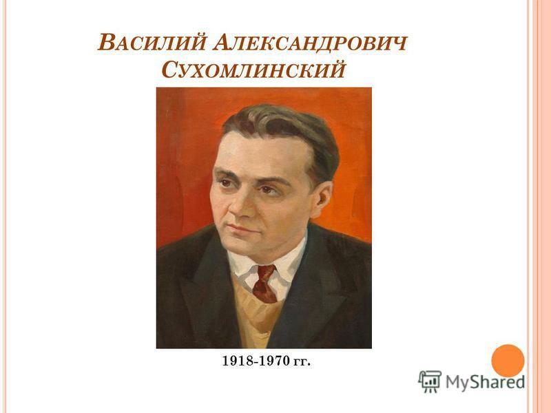 В АСИЛИЙ А ЛЕКСАНДРОВИЧ С УХОМЛИНСКИЙ 1918-1970 гг.