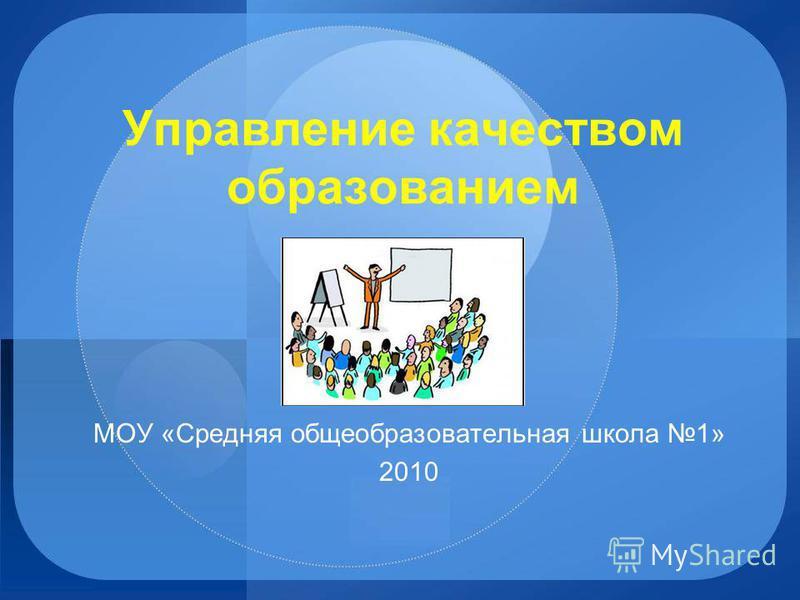Управление качеством образованием МОУ «Средняя общеобразоватьельная школа 1» 2010