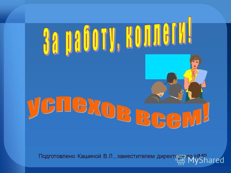 Подготовлено Кашиной В.Л., заместителем директора по НМР