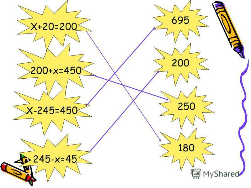 Х+20=200 200+х=450 245-х=45 Х-245=450 695 200 250 180