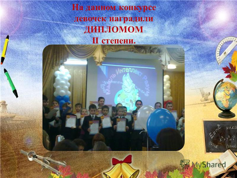 На данном конкурсе девочек наградили ДИПЛОМОМ II степени.
