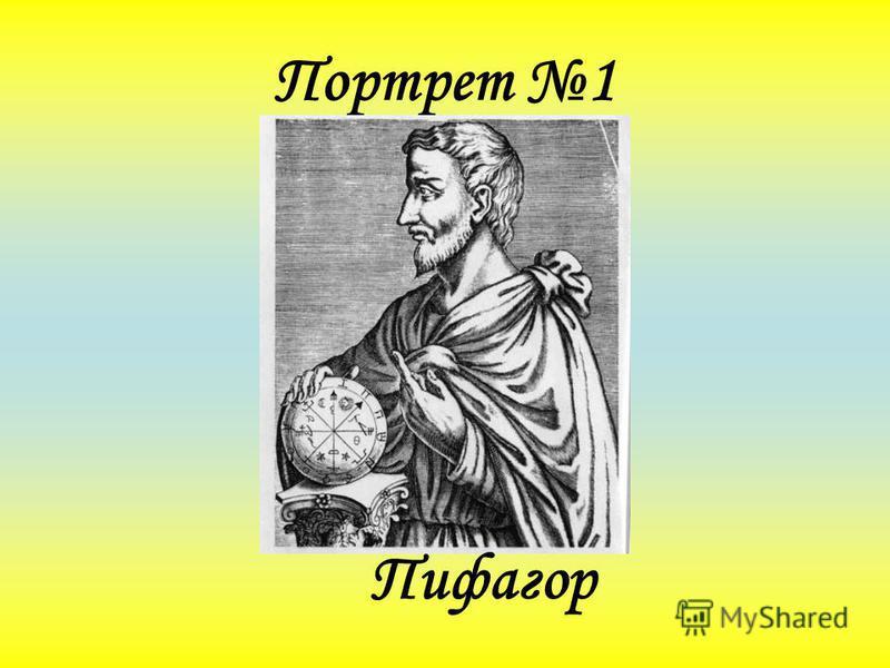 Портрет 1 Пифагор