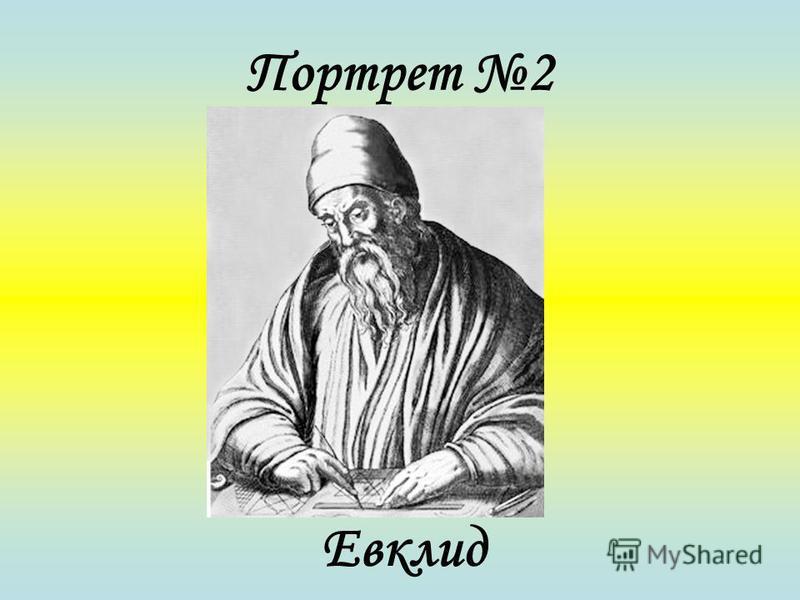 Портрет 2 Евклид