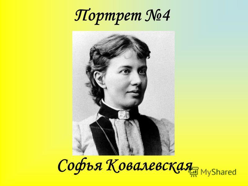 Портрет 4 Софья Ковалевская