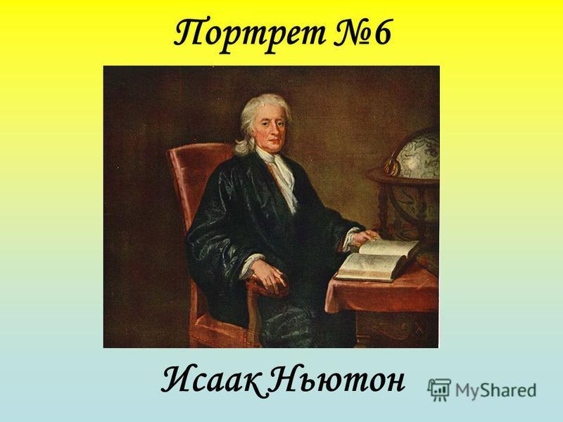 Портрет 6 Исаак Ньютон