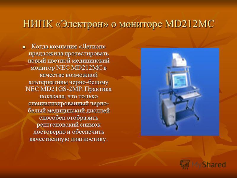 НИПК «Электрон» о мониторе MD212MC Когда компания «Легион» предложила протестировать новый цветной медицинский монитор NEC MD212MC в качестве возможной альтернативы черно-белому NEC MD21GS-2MP. Практика показала, что только специализированный черно-