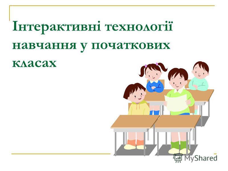Інтерактивні технології навчання у початкових класах