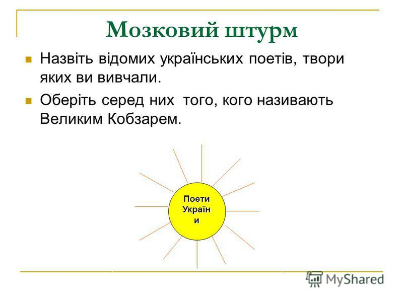 Мозковий штурм Назвіть відомих українських поетів, твори яких ви вивчали. Оберіть серед них того, кого називають Великим Кобзарем. Поети Україн и
