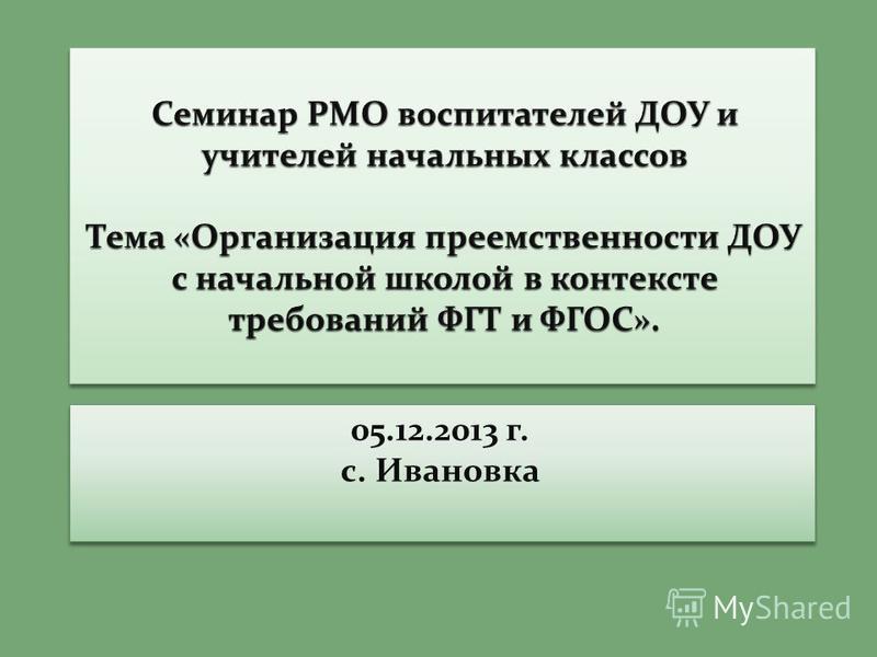 05.12.2013 г. с. Ивановка 05.12.2013 г. с. Ивановка