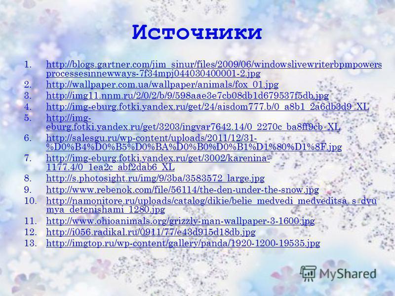 Источники 1.http://blogs.gartner.com/jim_sinur/files/2009/06/windowslivewriterbpmpowers processesinnewways-7f34mpj044030400001-2.jpghttp://blogs.gartner.com/jim_sinur/files/2009/06/windowslivewriterbpmpowers processesinnewways-7f34mpj044030400001-2.