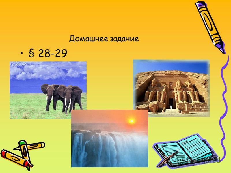 Домашнее задание § 28-29
