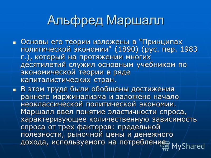 Альфред Маршалл Основы его теории изложены в