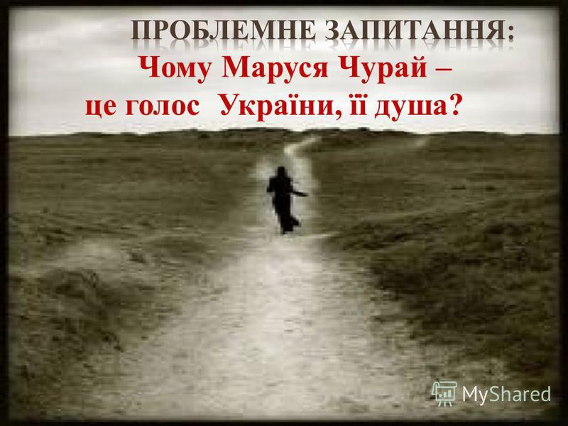Чому Маруся Чурай – це голос України, її душа?