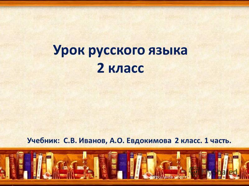 Урок русского языка 2 класс Учебник: С.В. Иванов, А.О. Евдокимова 2 класс. 1 часть.
