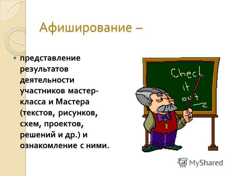 Методы проведения мастер класса