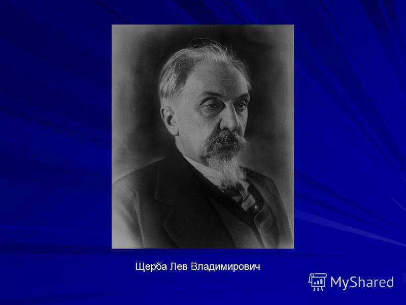 Щерба Лев Владимирович