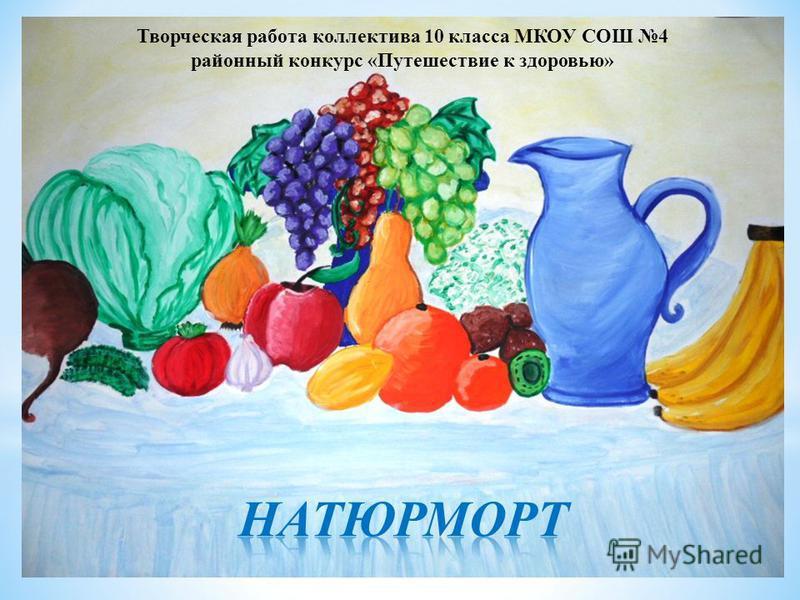 Творческая работа коллектива 10 класса МКОУ СОШ 4 районный конкурс «Путешествие к здоровью»