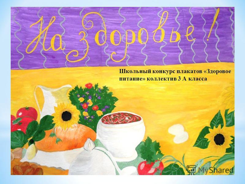 Школьный конкурс плакатов «Здоровое питание» коллектив 3 А класса