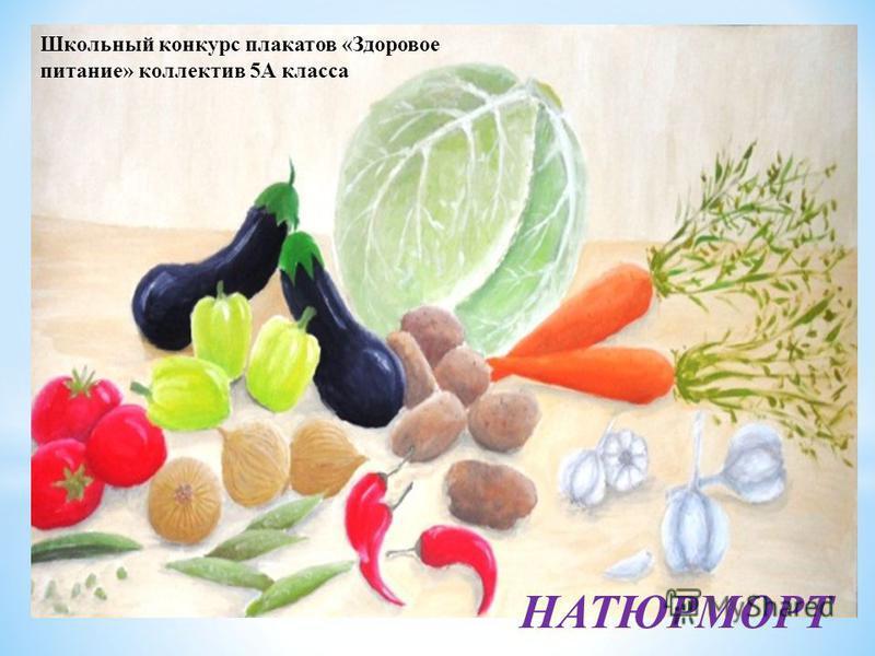Школьный конкурс плакатов «Здоровое питание» коллектив 5А класса НАТЮРМОРТ