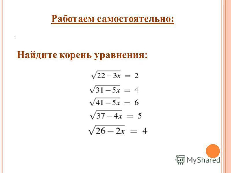 Работаем самостоятельно: Найдите корень уравнения:.