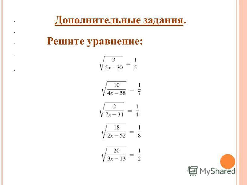 ..... Дополнительные задания. Решите уравнение: