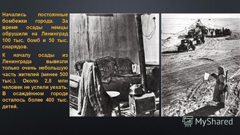 Кровопролитные бои шли уже на южных окраинах Ленинграда, на Пулковских высотах. После нескольких неудачных попыток наступления Гитлер предпочел сменить тактику: «Этот город надо уморить голодом. Перерезать все пути подвоза, чтобы туда мышь не могла п