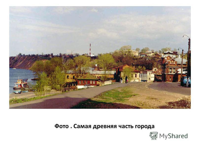 Фото. Самая древняя часть города