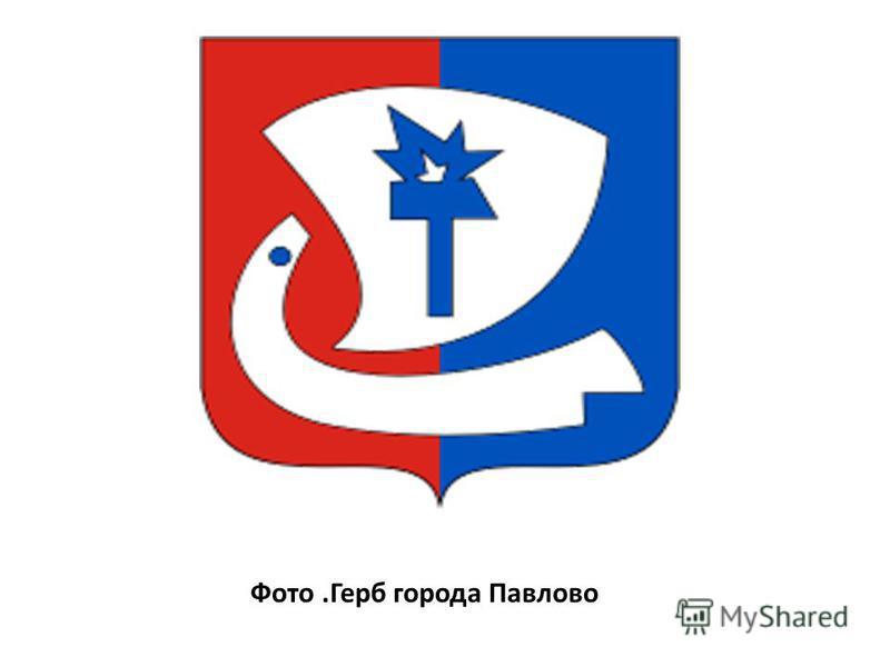 Фото.Герб города Павлово