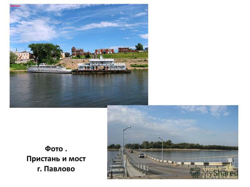 Фото. Пристань и мост г. Павлово