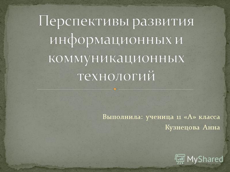 Выполнила: ученица 11 «А» класса Кузнецова Анна