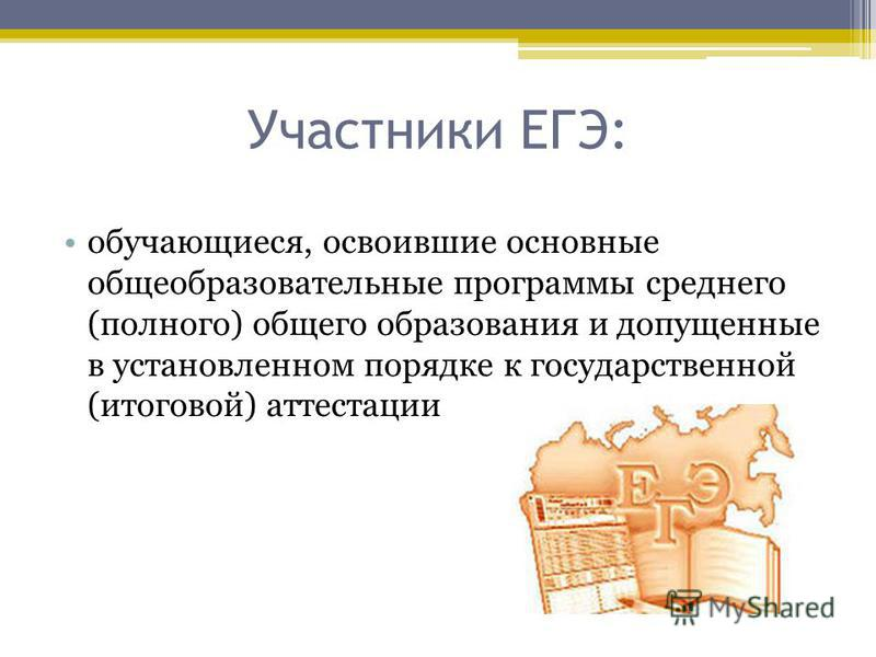 Участники ЕГЭ: обучающиеся, освоившие основные общеобразовательные программы среднего (полного) общего образования и допущенные в установленном порядке к государственной (итоговой) аттестации