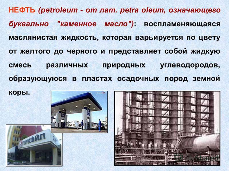 НЕФТЬ (petroleum - от лат. petra oleum, означающего буквально