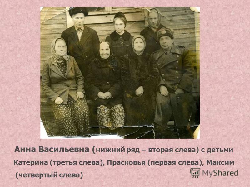 Анна Васильевна ( нижний ряд – вторая слева) с детьми Катерина (третья слева), Прасковья (первая слева), Максим (четвертый слева)