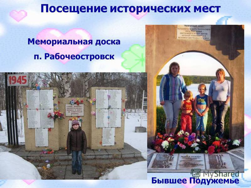Бывшее Подужемье Посещение исторических мест Мемориальная доска п. Рабочеостровск