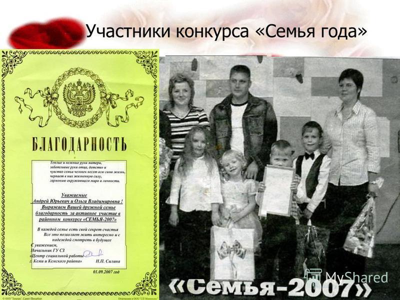 Участники конкурса «Семья года»