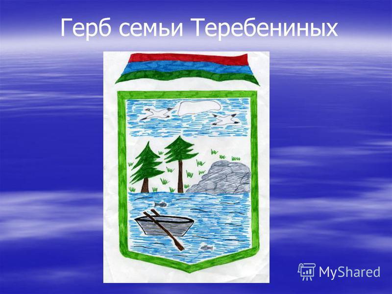 Герб семьи Теребениных