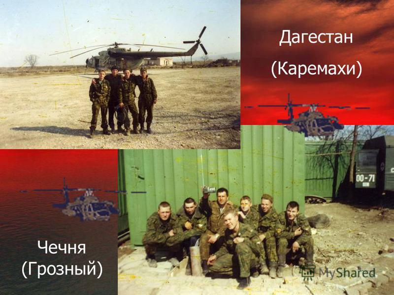 Дагестан (Каремахи) Чечня (Грозный)
