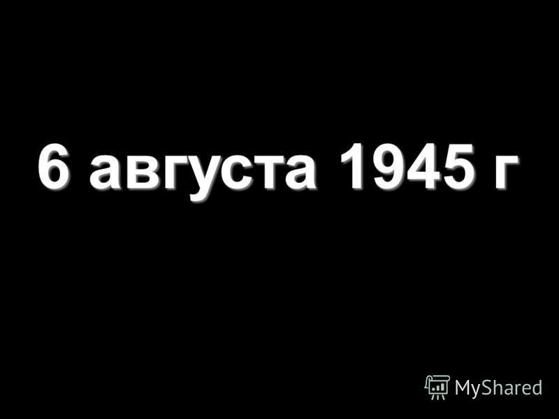6 августа 1945 г