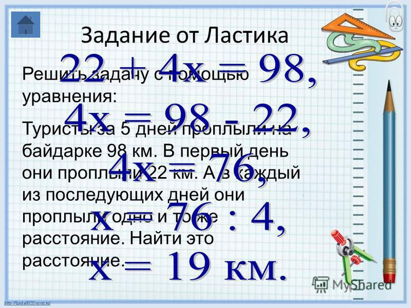 Задание от Ластика Решить задачу с помощью уравнения: Туристы за 5 дней проплыли на байдарке 98 км. В первый день они проплыли 22 км. А в каждый из последующих дней они проплыли одно и то же расстояние. Найти это расстояние.
