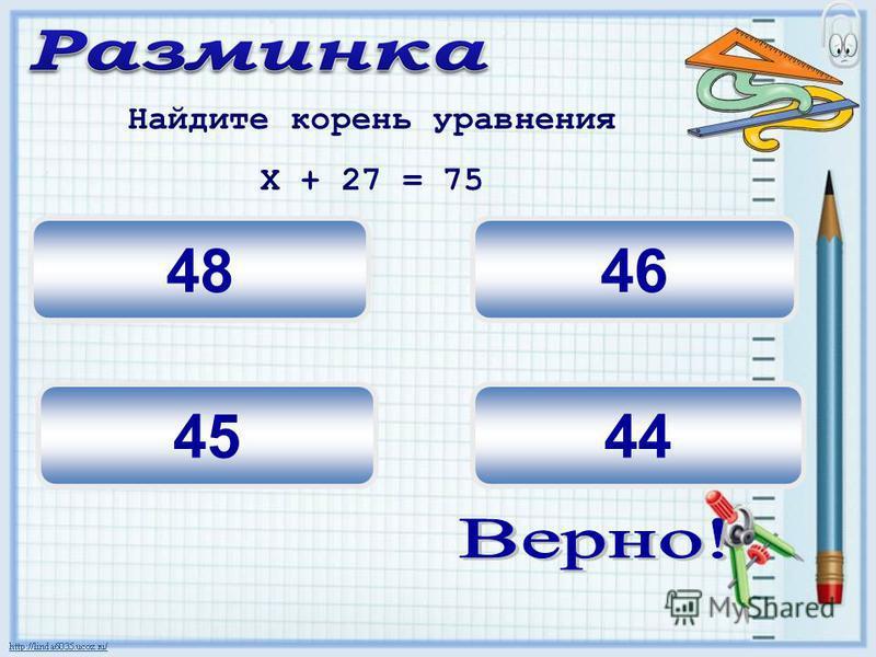 4648 44 Найдите корень уравнения Х + 27 = 75 45