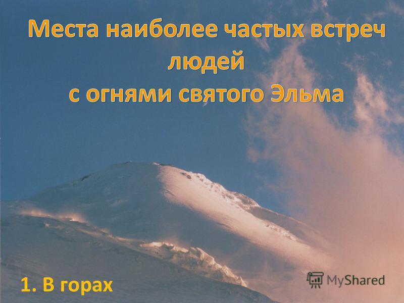 1. В горах