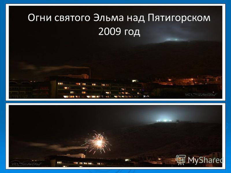 Огни святого Эльма над Пятигорском 2009 год