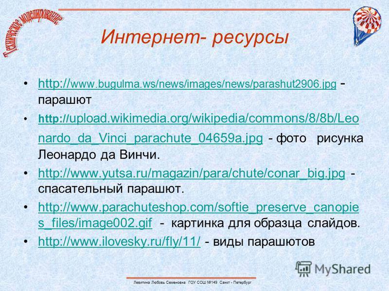 Левитина Любовь Семеновна ГОУ СОШ 149 Санкт - Петербург Интернет- ресурсы http:// www.bugulma.ws/news/images/news/parashut2906. jpg - парашютhttp:// www.bugulma.ws/news/images/news/parashut2906. jpg http:// upload.wikimedia.org/wikipedia/commons/8/8b