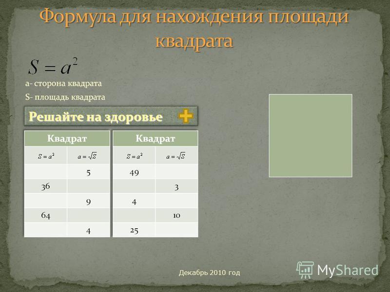 Декабрь 2010 год Решайте на здоровье