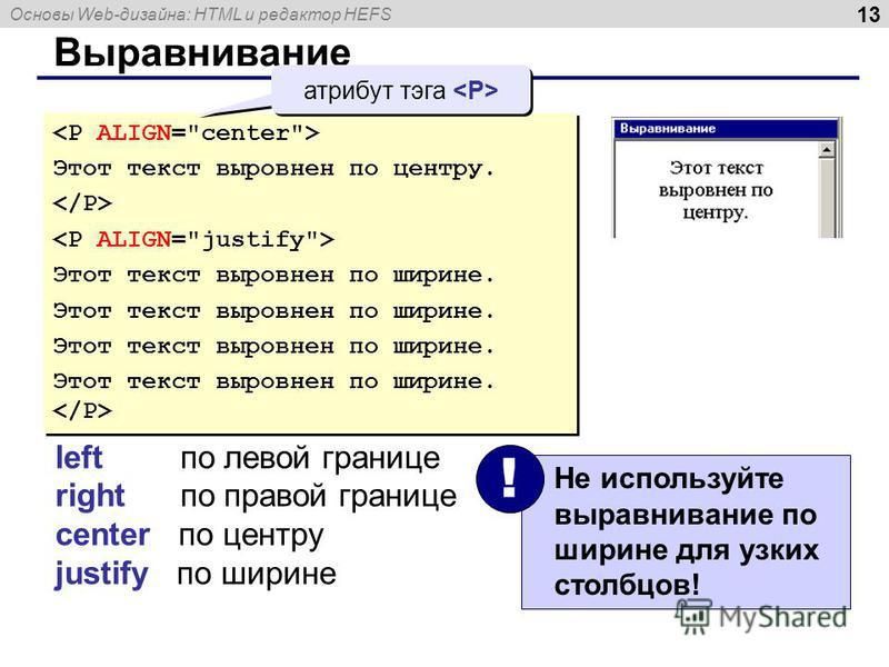 Основы Web-дизайна: HTML и редактор HEFS 13 Выравнивание Этот текст выровнен по центру. Этот текст выровнен по ширине. Этот текст выровнен по центру. Этот текст выровнен по ширине. left по левой границе right по правой границе center по центру justif