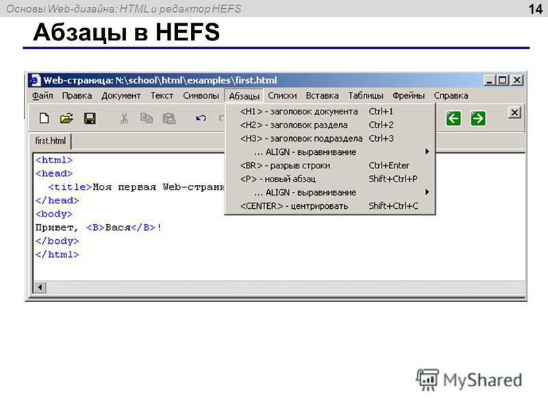 Основы Web-дизайна: HTML и редактор HEFS 14 Абзацы в HEFS